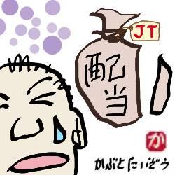 JT減配:kabutotai.net