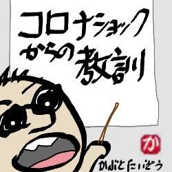 コロナショックからの教訓:kabutotai.net