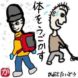 冬の運動不足解消:kabutotai.net