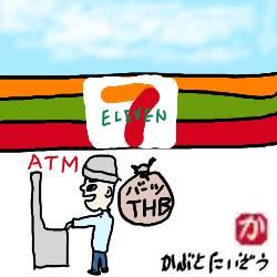 【タイバーツ円】日本のセブンイレブンでタイのカシコンバンクのカードを使って預金をおろしてみた(2021年2月現在)