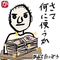 貯めたお金をどうするか:kabutotai.net