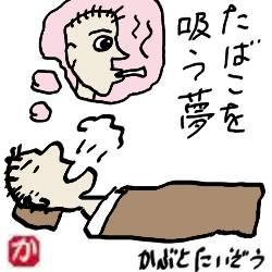 たばこを吸う夢:kabutotai.net