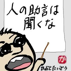 株をやるなら人の助言は聞くな:kabutotai.net