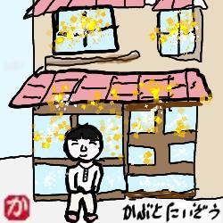 陽にあたる幸せ:kabutotai.net