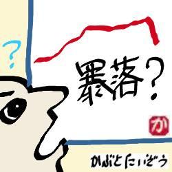株価暴落?:kabutotai.net
