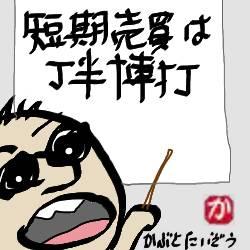 株の短期売買は丁半博打:kabutotai.net