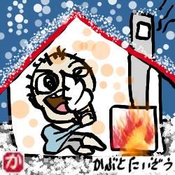 北海道の冬は暖かい:kabutotai.net