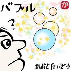 バブルなのか:kabutotai.net
