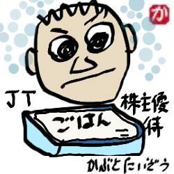 JT株主優待ご飯:kabutotai.net