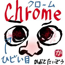 Chrome(グーグルクローム)を最新バージョンに更新してひどい目にあった