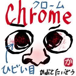 Chromeの更新で不具合:kabutotai.net