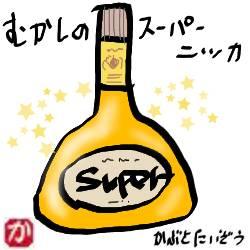昔のスーパーニッカ:kabutotai.net
