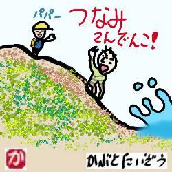 津波てんでんこ:kabutotai.net