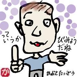 文句をつける人:kabutotai.net