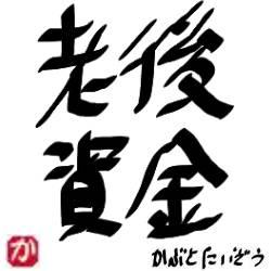 老後資金不足:kabutotai.net