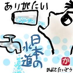 タイと違って日本では水道水が飲めるから本当にありがたい