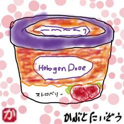 【米国株にまつわる小話】日本では「ハーゲンダッツ」と呼んでいるが(動画あり)