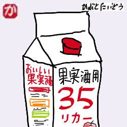 【常識を疑え】私は果実酒用の35度の焼酎甲類をいつも普通に飲んでいる