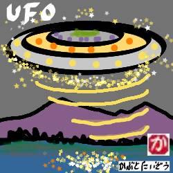 UFOは存在する!宇宙人はいる!今にすべて解明される!・・・あれから50年、UFOはどうなった