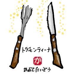 トラモンティーナ:kabutotai.net
