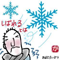 北海道の本当の寒さ、「しばれる」の意味を知っているか