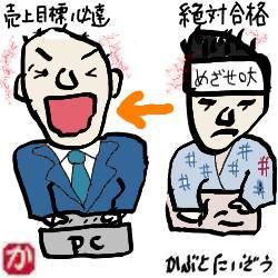 みんなサラリーマンになってしまったから、日本はダメになったのではないか