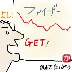 【米国株】昨夜ファイザーの株を50万円分、115株買った