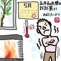 今朝起きて居間の温度計を見たら16度、まだストーブが必要な5月末の札幌