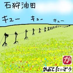 【石狩油田】子供の頃見た奇妙な「動く電柱」の風景を確かめたくて、石狩油田、茨戸油田跡を訪ねた
