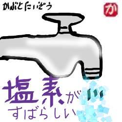 塩素がすばらしい:kabutotai.net