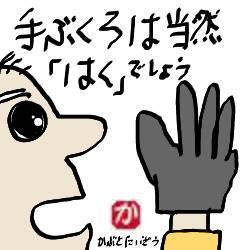 手袋をはく:kabutotai.net