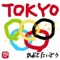 東京オリンピック:kabutotai.net
