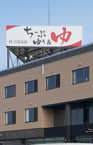 ちっぷべつキャンプ場:kabutotai.net