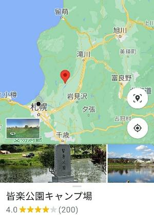 皆楽公園キャンプ場:kabutotai.net