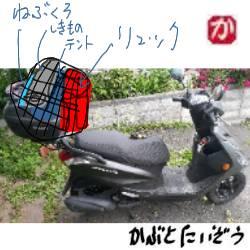 ヤマハのスクーター、アクシスZ(AXIS Z)にリアボックスSH40 CARGOを取り付けた奮闘記