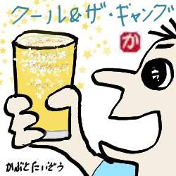 クール&ザ・ギャング:kabutotai.net