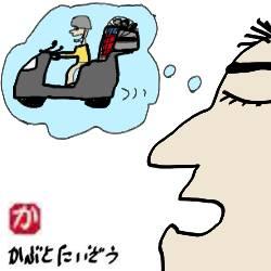 バイクの旅を終えて:kabutotai.net