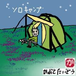 北海道の緊急事態宣言延長でソロキャンプにも登山にも行けない。家で黙っておとなしくしているしかないか