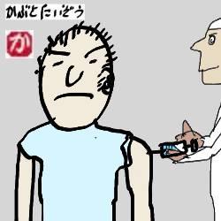 ワクチン接種:kabutotai.net