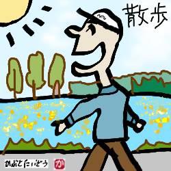 散歩:kabutotai.net
