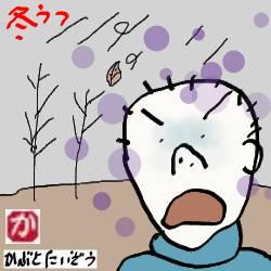 冬うつ:kabutotai.net