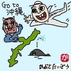 今年の避寒越冬の旅は沖縄に決定。那覇のホテルを2ヶ月分予約した
