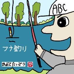家の近くの小川で「フナ釣り」のドタバタずっこけ奮闘記