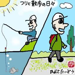 釣りと散歩の日々:kabutotai.net