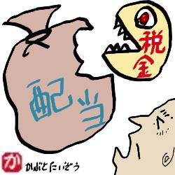 株の売買、配当等の税率20%を上げようとした岸田新総理、すぐに引っ込めたからいいが、一瞬めまいがした