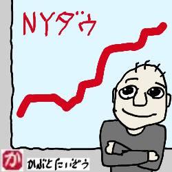 【米国株】昨夜NYダウは史上最高値を更新、しぶとく上がり続ける米国株と円安のゆくえ